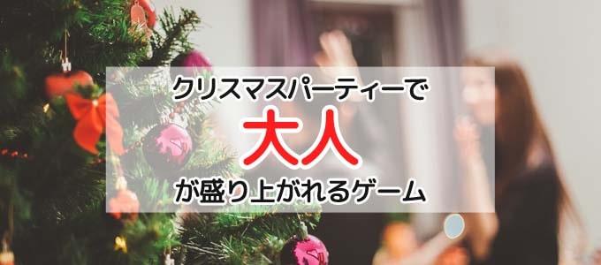 クリスマスパーティーに『大人が盛り上がれるゲーム』