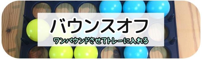 バウンス・オフ|ボードゲーム