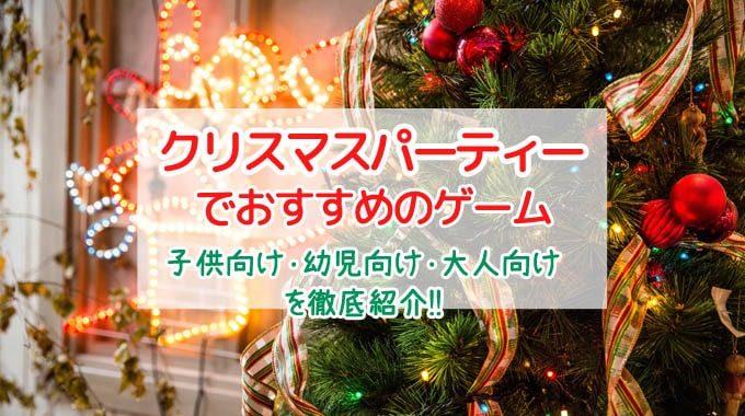 【2019年】クリスマスパーティーゲーム15選。子供も大人も大人数で楽しめる!!