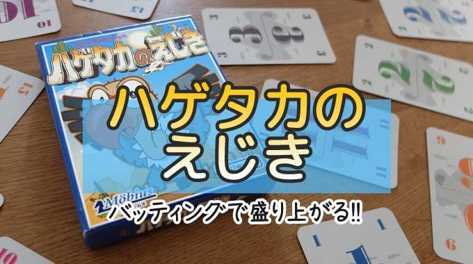 『ハゲタカのえじき』のルール&レビュー:バッティングが面白いカードゲーム