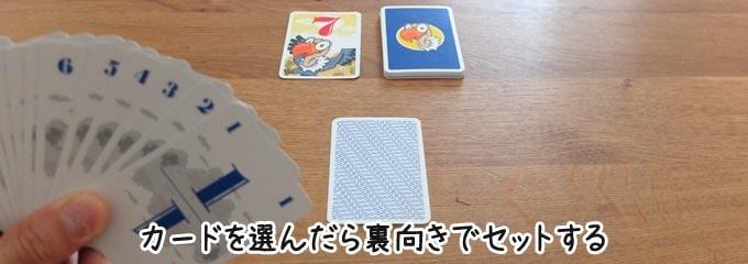ハゲタカのえじきのルール:カード1枚を選んだら、自分の手元に裏向きで置く