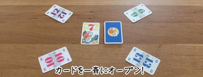 ハゲタカのえじき:全員が裏向きでカードを置いたら一斉にオープンする