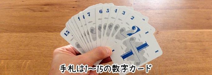 ハゲタカのえじきを遊ぶ準備:手札を配る