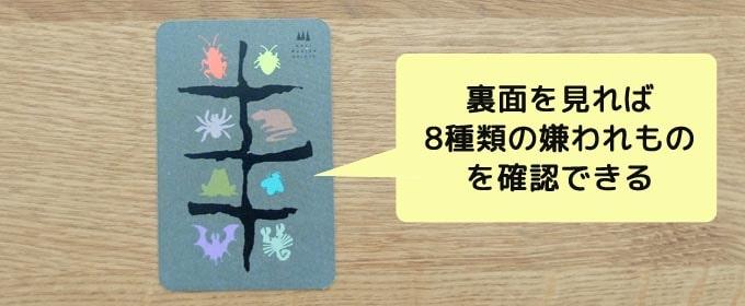 ごきぶりポーカー:カード裏面には「8種類の嫌われもの」が載っている