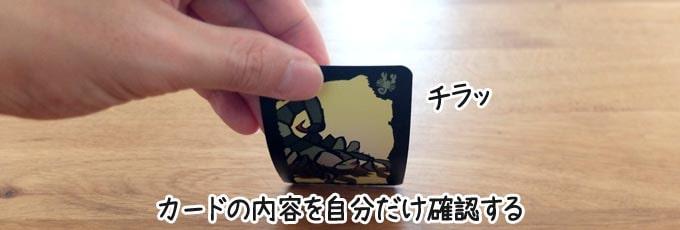 ごきぶりポーカー:カードを他の人に渡す場合は、カードの内容を自分だけこっそり確認する