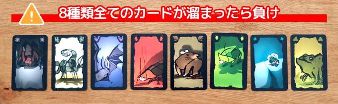 ごきぶりポーカーのバリエーションルール:手元に8種類全てのカードが溜まったら負け」