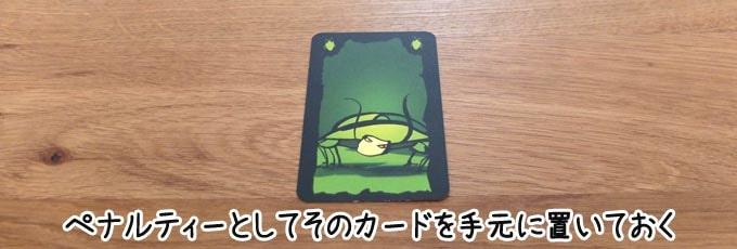 ごきぶりポーカー:ミスした人は、ペナルティーとしてカードを自分の手元に置く