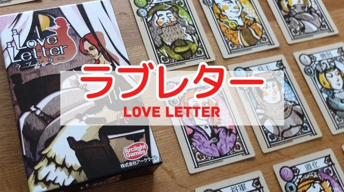 『ラブレター』ボードゲームのルール&レビュー:恋文を託して姫に届けよう!