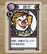 ラブレターの道化カード