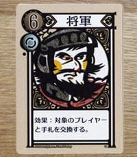 ラブレターの将軍カード