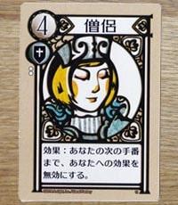 ラブレターの僧侶カード
