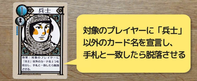 ラブレターのカード『騎士』:「対象のプレイヤーに兵士以外のカード名1つを宣言し、手札と一致したら脱落させる」という効果