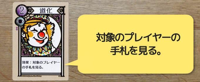 ラブレターのカード『道化』:「対象のプレイヤーの手札を見る」という効果