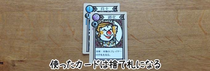 ラブレターの遊び方:出したカードは捨て札にする