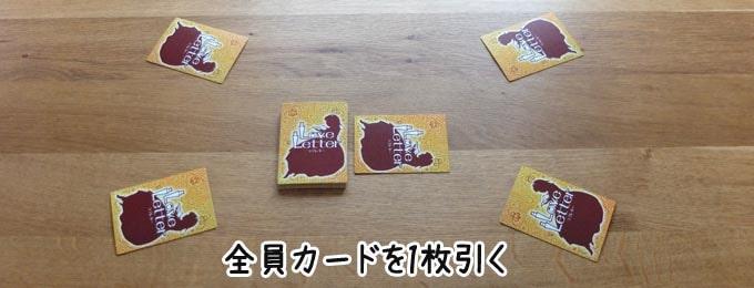ラブレターのゲーム準備:全員山札から1枚引いて手札にする