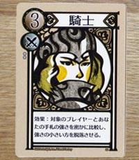 ラブレターの騎士カード