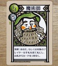 ラブレターの魔術師カード