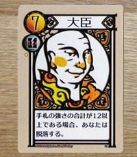 ラブレターの大臣カード