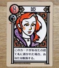 ラブレターの姫カード