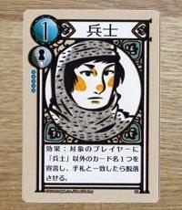 ラブレターの兵士カード