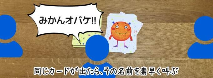 子供向けカードゲーム『ナンジャモンジャ』は「謎の生物に名前をつけて、再び同じカード(生物)が現れたらその名前を誰よりも早く叫ぶ」というゲーム