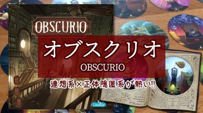 『オブスクリオ』罠と裏切り者の妨害アリ!!イラスト系正体隠匿ボードゲーム