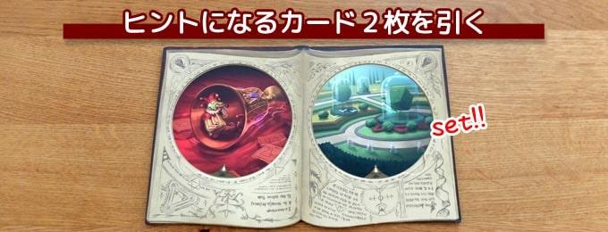 オブスクリオのルール:ヒントカード2枚を魔法の本にセット