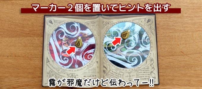 オブスクリオのルール:ヒントカードに「マーカー2個」を置いてヒントを出す