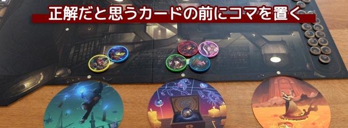 オブスクリオ:正解だと思うカードに自分のコマを置く