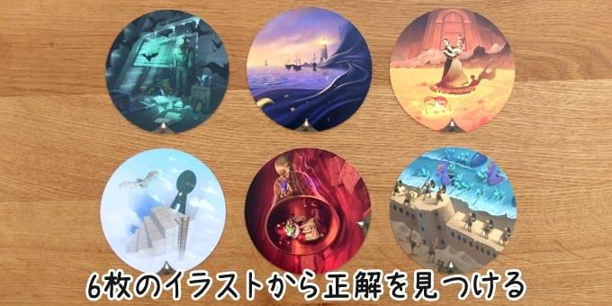 ボードゲーム『オブスクリオ』:魔法の本は6枚のイラストから正解のイラストを見つけ出せるように魔法使いを導く