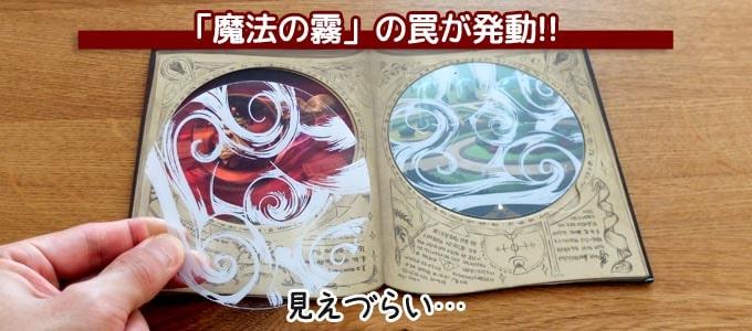 オブスクリオの「魔法の霧」:カードの上に霧シートをのせる