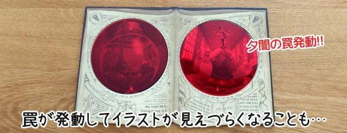 オブスクリオは「魔法の書のヒントから正しいイラストを見つけ出す」というアナログゲーム