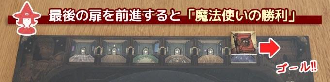 オブスクリオの勝利条件:ボード上の最後の扉から前進する(6回正解する)と「魔法の書と魔法使いの勝利」