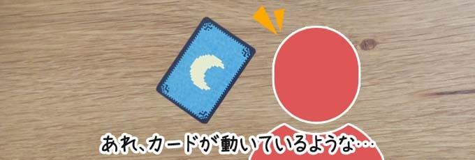 ワンナイト人狼を遊ぶときのコツ「カードを動かしたら、元の向きに戻す」
