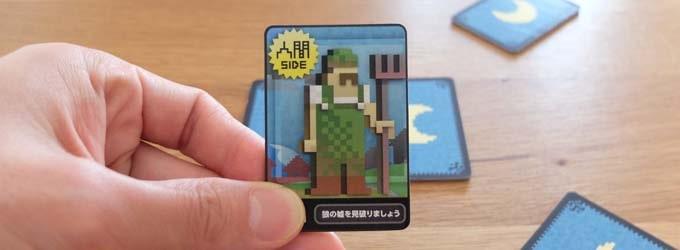 ワンナイト人狼の村人カード