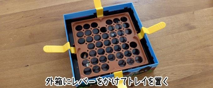 スライドクエストの準備:外箱に4本のレバーをかけて、その上に穴の開いたトレイをのせる
