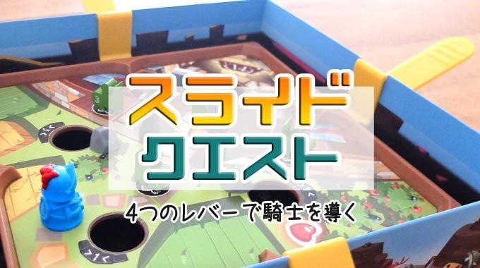 『スライドクエスト』のルール&レビュー:4本のレバーで騎士を導くボードゲーム