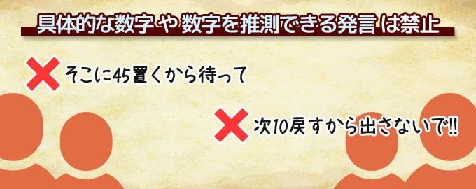 ザ・ゲームのルール:「具体的な数字」や「数字が推測できるような発言」は禁止