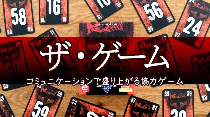 『ザ・ゲーム』のルール紹介:曖昧なトークで盛り上がる協力系カードゲーム