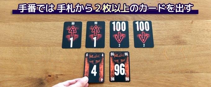 ザ・ゲームのルール・遊び方「2枚以上のカードを出す」