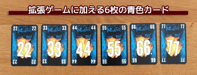 ザ・ゲームの拡張カード:青色の数字カード6枚