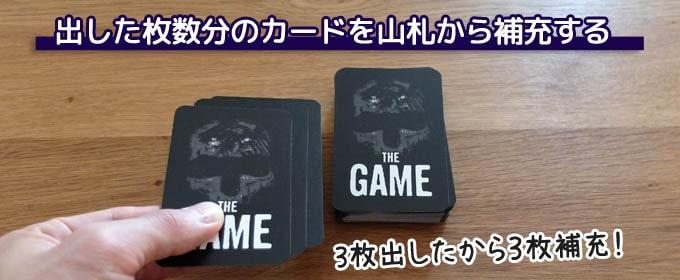 ザ・ゲームのルール「出した枚数分のカードを手札に補充する」