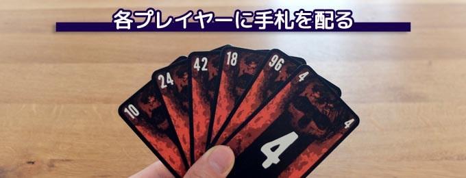 ザ・ゲームの準備「手札を配る」
