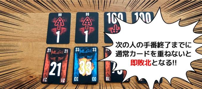 ザ・ゲームの拡張ゲーム「オンファイア」:青いカードが出たら、次のプレイヤーの手番終了までに通常カードを重ねる