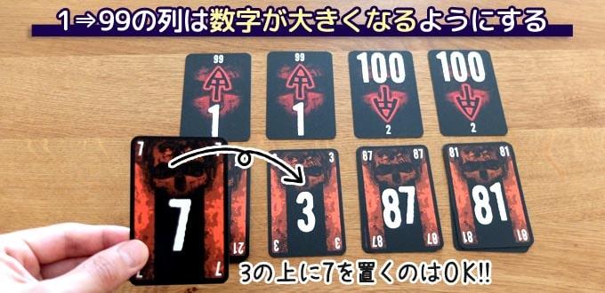 ザ・ゲームのカード配置のルール「数字がだんだん大きくなるように置く」
