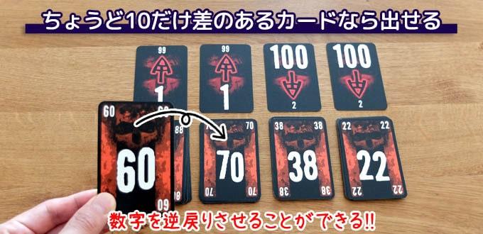 ザ・ゲームの特別ルール:「ちょうど10だけ」差のあるカードであれば、昇順・降順関係なく出せる