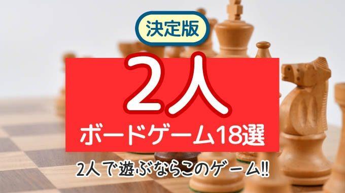 【決定版】2人用のおすすめボードゲーム18選。カップルでも楽しい名作ゲーム