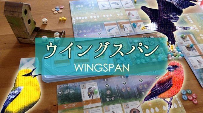 『ウイングスパン(Wingspan)』鳥類繁栄ボードゲームのルール&レビュー
