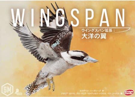 ウイングスパンの拡張2弾:大洋の翼