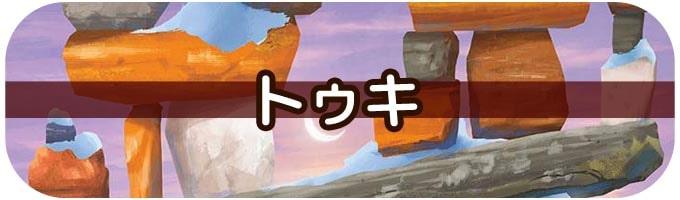 トゥキ(TUKI)|バランスゲーム